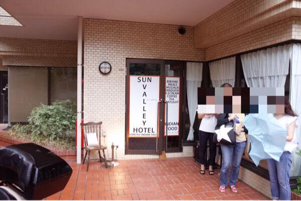 三軒茶屋 サンバレーホテル