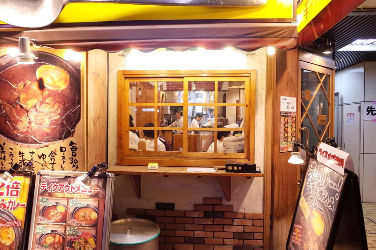 ホットスプーン 五反田
