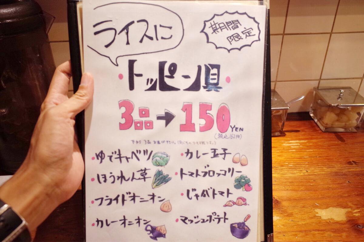 五反田ホットスプーン