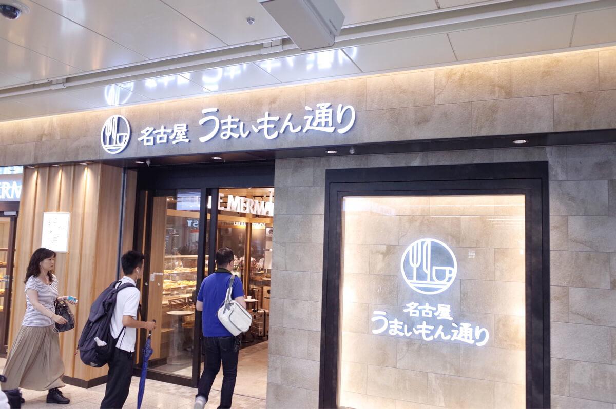 味仙 名古屋駅 うまいもん通り