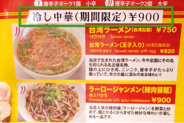 JR名古屋駅 味仙 台湾ラーメン