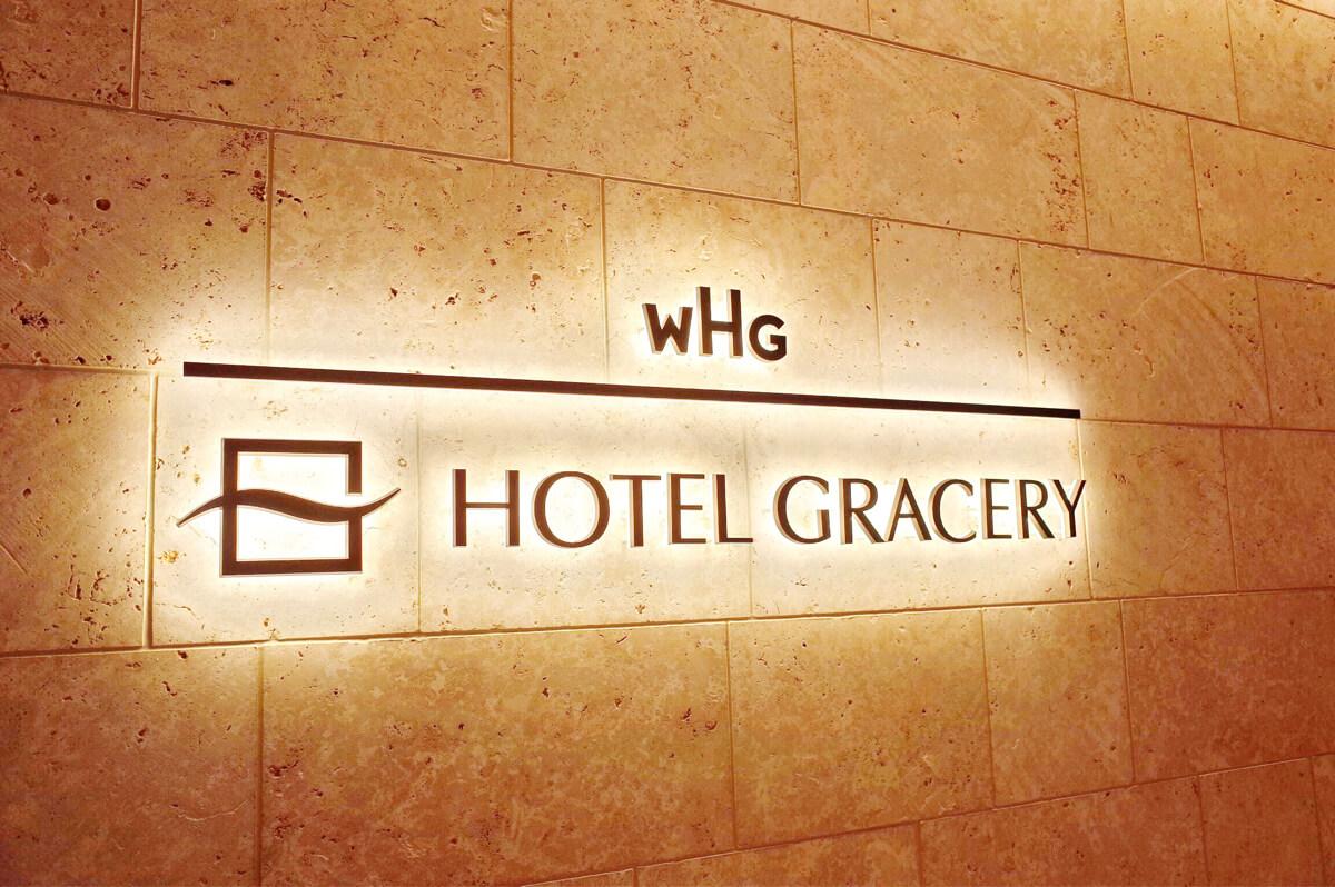 ホテルグレイスリー那覇