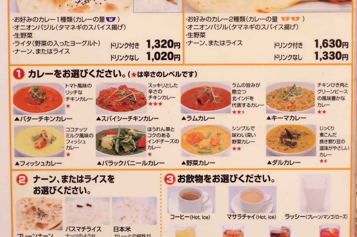 シターラダイナ 品川駅 エキュート インド料理店