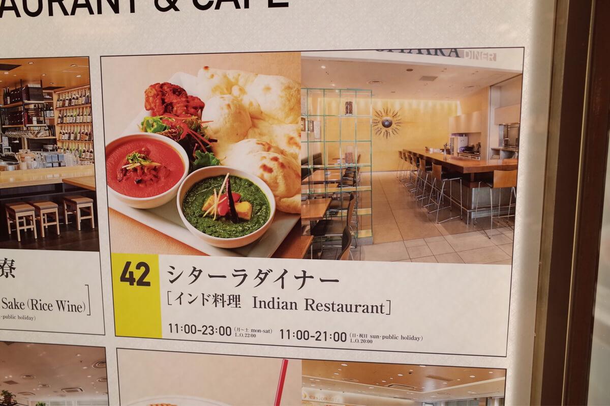 品川駅 シターラダイナ インド料理店