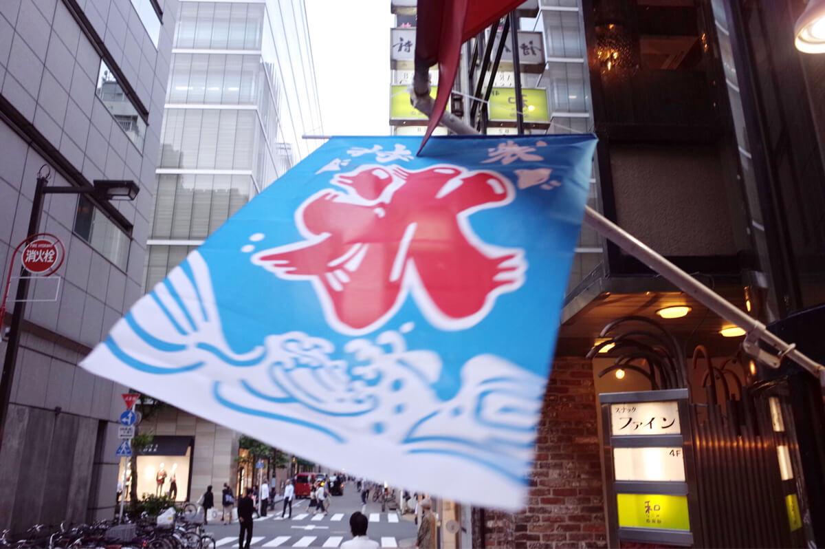 銀座 三徳堂 マンゴーかき氷