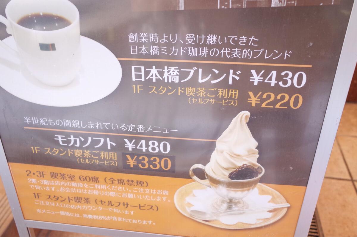日本橋 三越前 ミカド珈琲店 モカソフト
