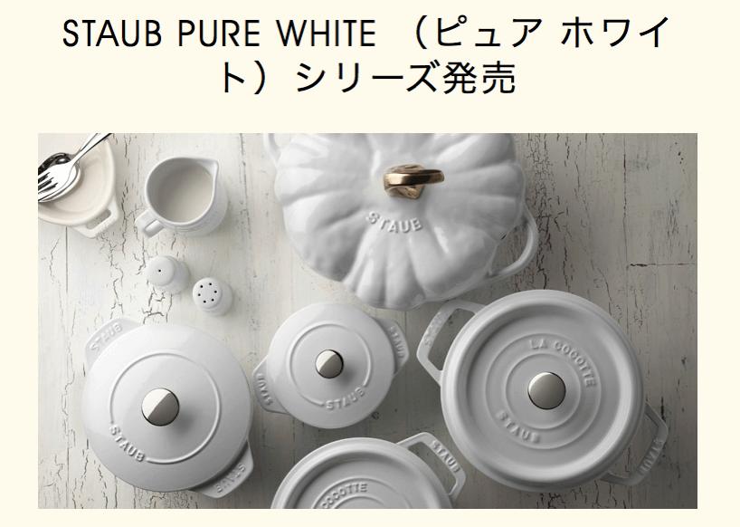 ストウブ ピュアホワイト