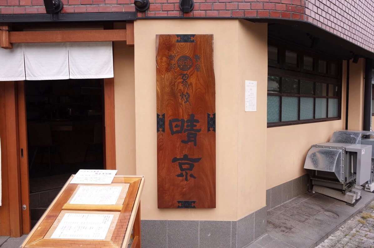 新宿御苑前 晴京
