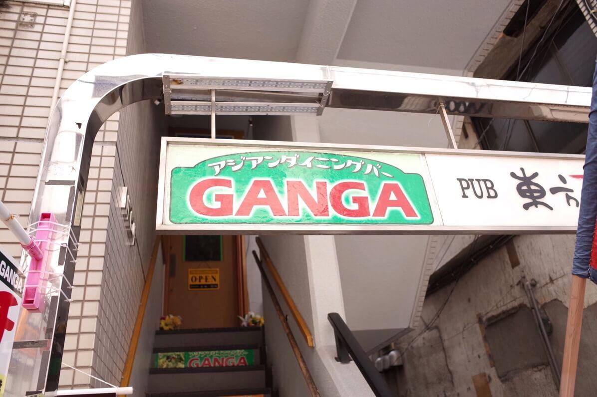 中野新橋 GANGA