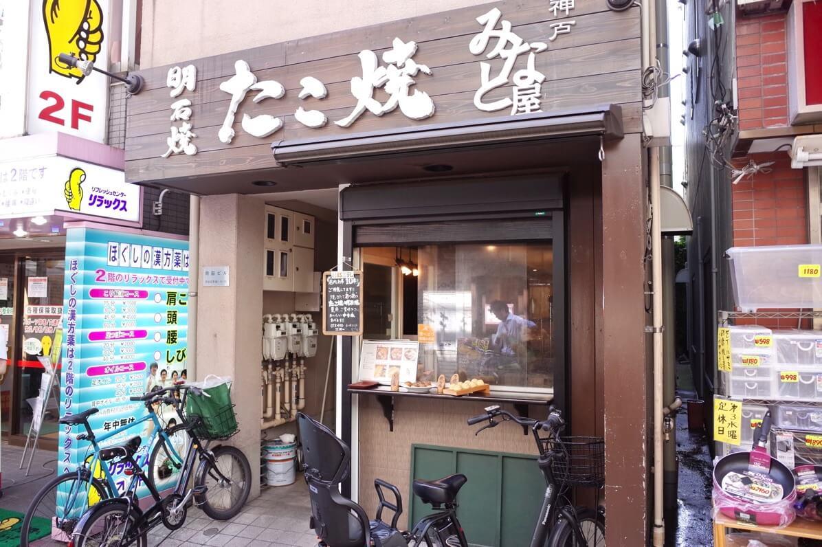 みなと屋 笹塚