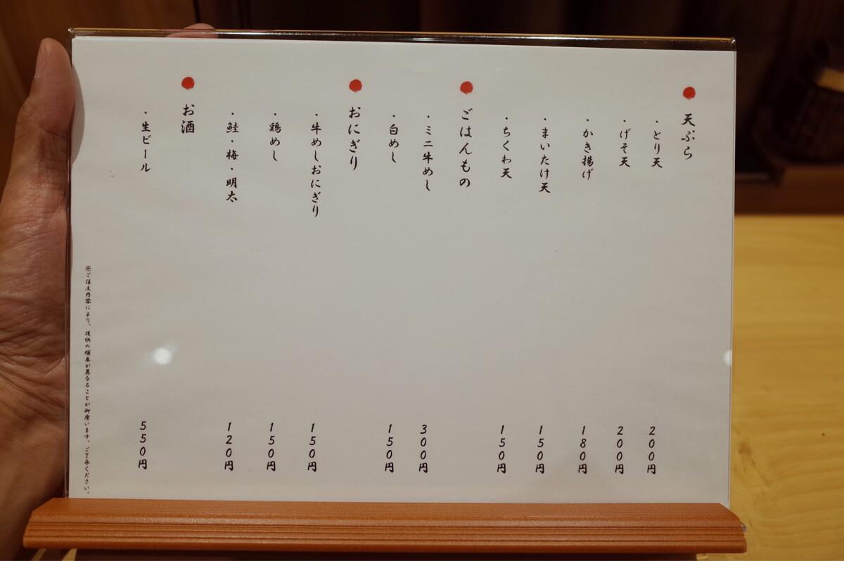 日本橋讃岐うどん ほし野