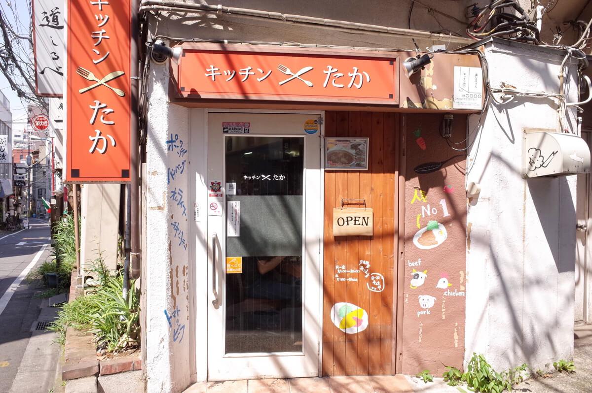 キッチンたか 四谷三丁目