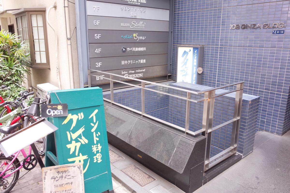 グルガオン 銀座一丁目 京橋 ランチ