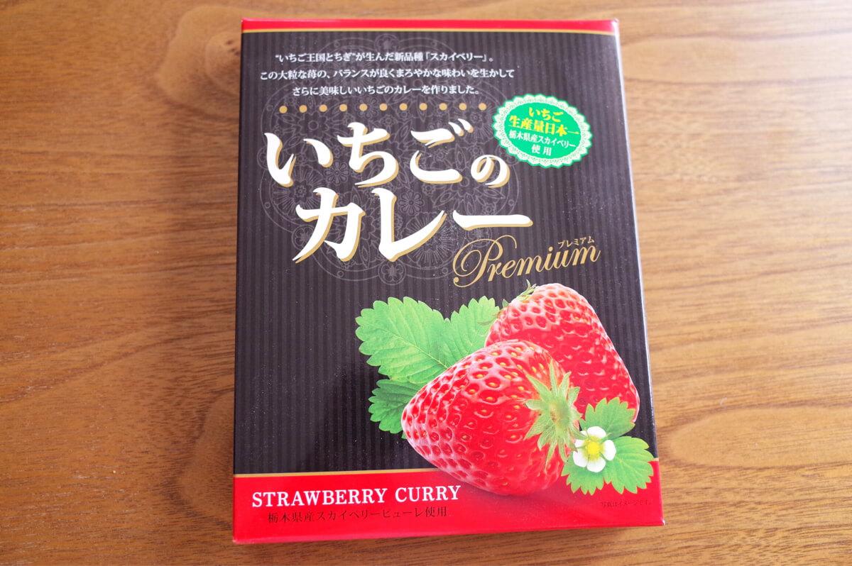 いちごのカレープレミアム 栃木県産 スカイベリー