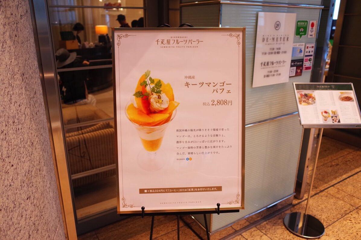千疋屋総本店 キーツマンゴーパフェ