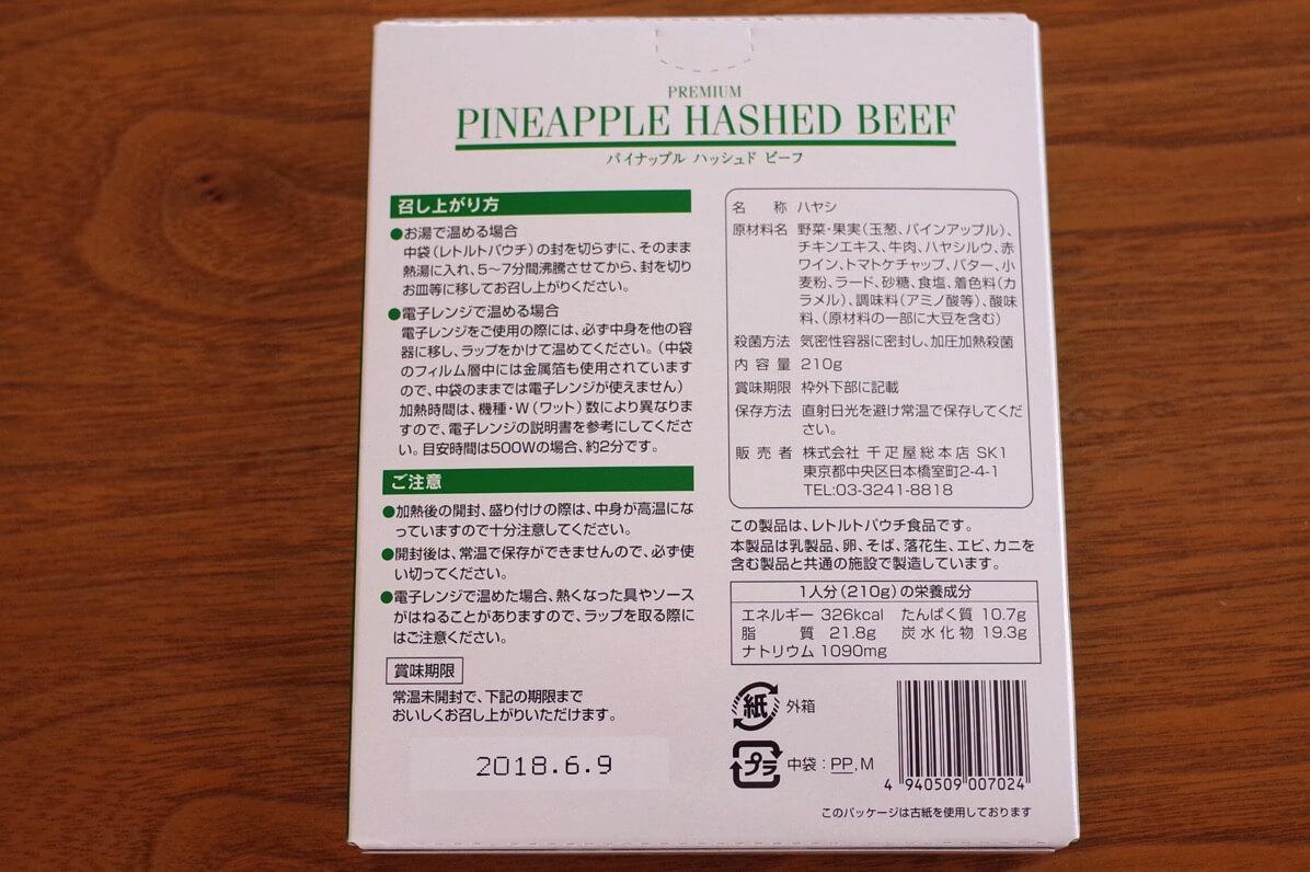 千疋屋総本店 パイナップルハッシュドビーフ