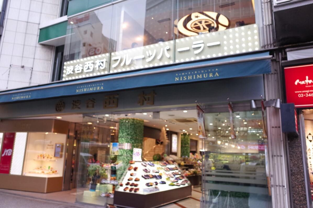 渋谷 マロンパフェ 西村フルーツパーラー