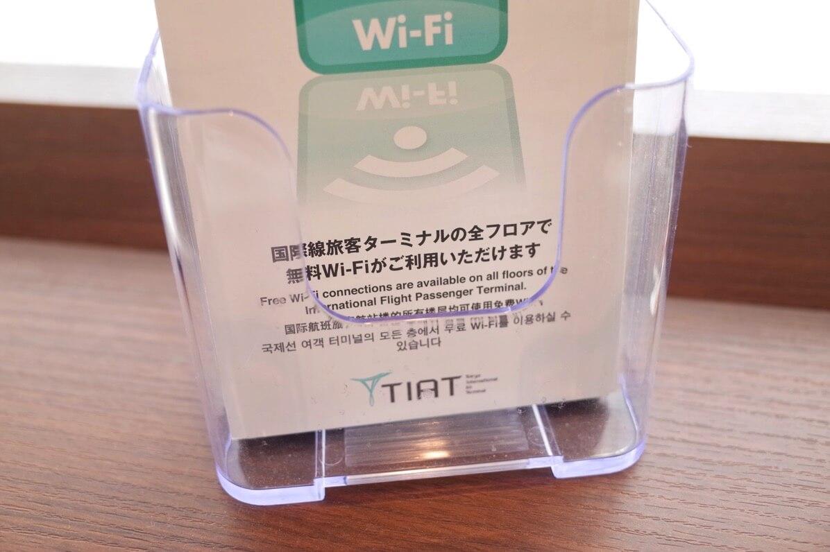 羽田空港国際線ターミナル スカイラウンジ