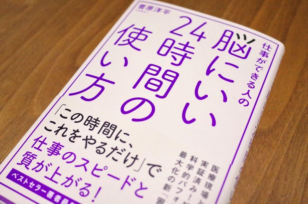 仕事ができる人の脳にいい24時間の使い方 by 菅原洋平 〜 最高のパフォーマンスを発揮するための10のコツ