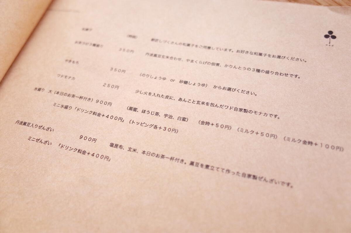 wad omotenashi cafe 心斎橋
