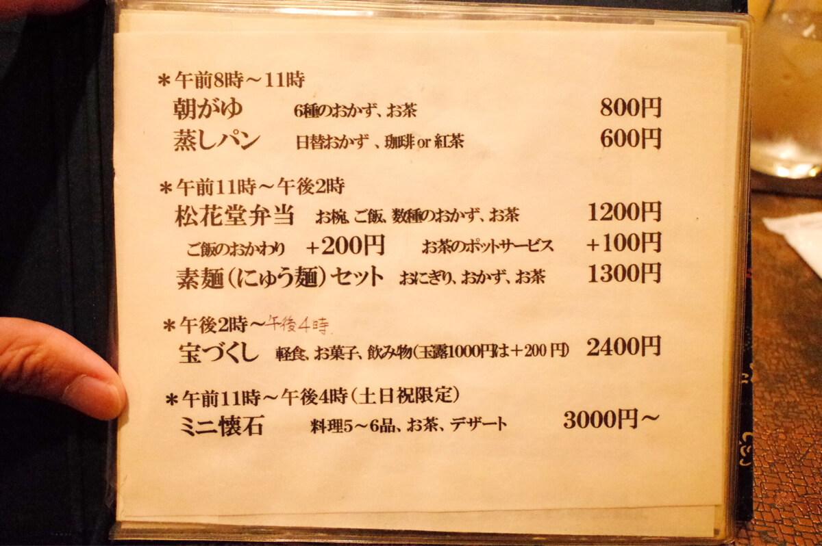 大阪 玉造 こちかぜ かき氷