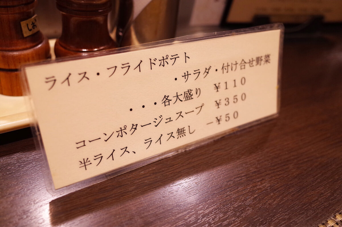 新宿 ルモンド