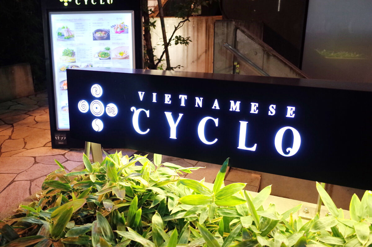 ベトナミーズ・シクロ(VIETNAMESE CYCLO) 六本木
