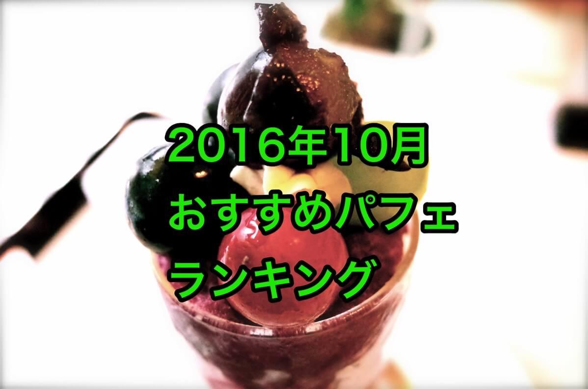 【2016年10月 】おすすめフルーツパフェランキング 明日はパフェを食べに行こう