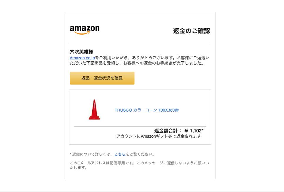 アマゾンギフトテロ 返品方法解説その6