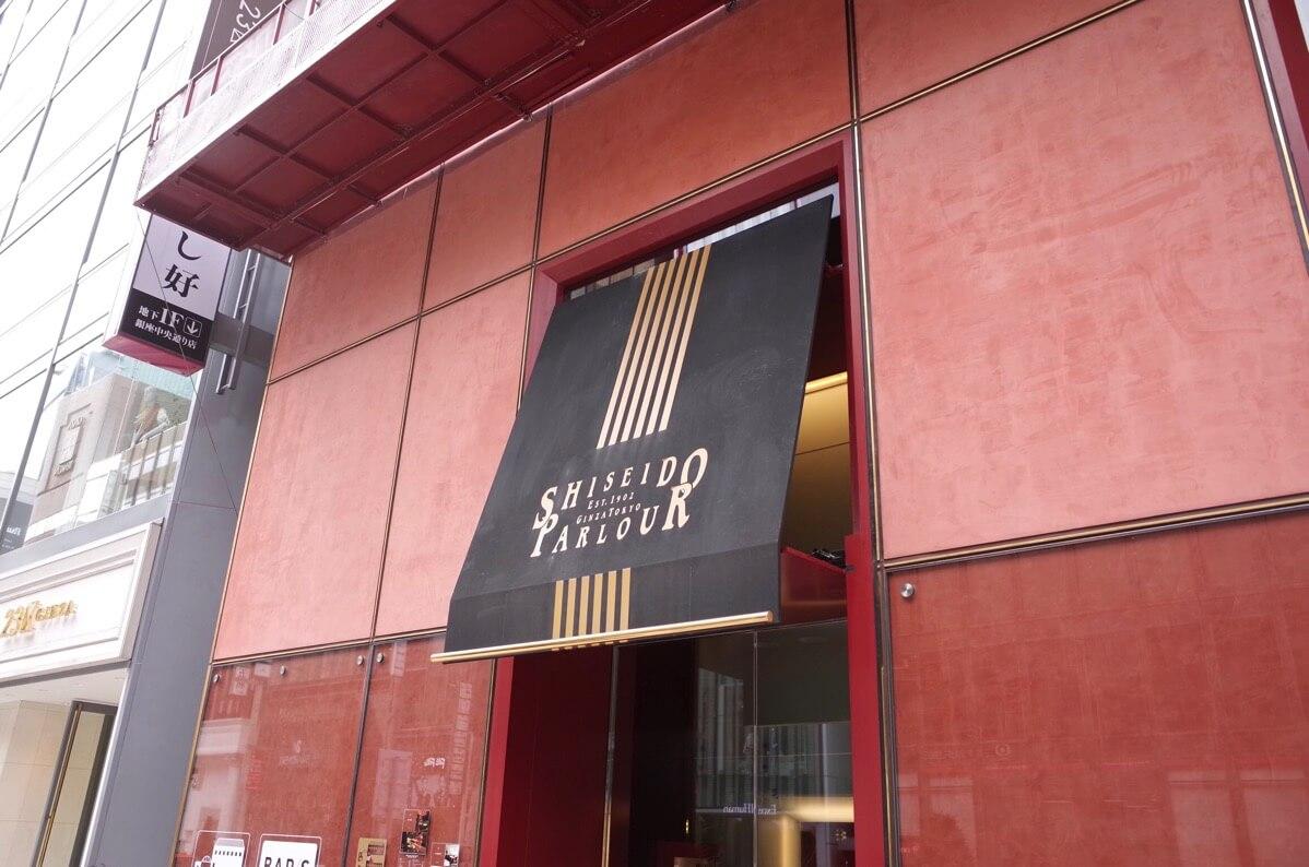 資生堂パーラー サロン・ド・カフェ