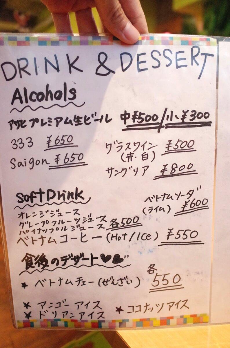 ベトナミング 新宿三丁目 お酒メニュー