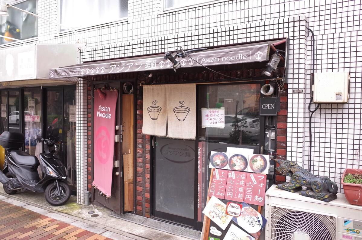 アジアン麺  西新宿5丁目 外観