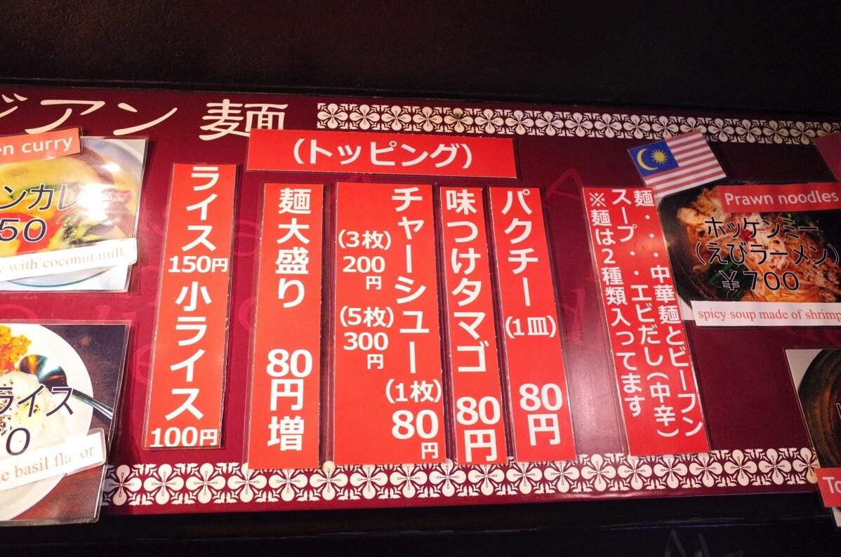 アジアン麺  西新宿5丁目 トッピング