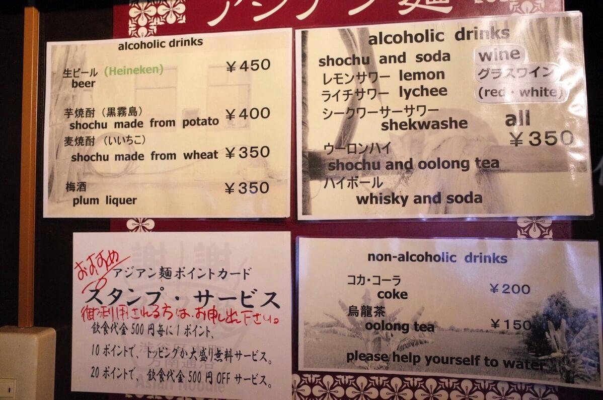 アジアン麺  西新宿5丁目 飲み物