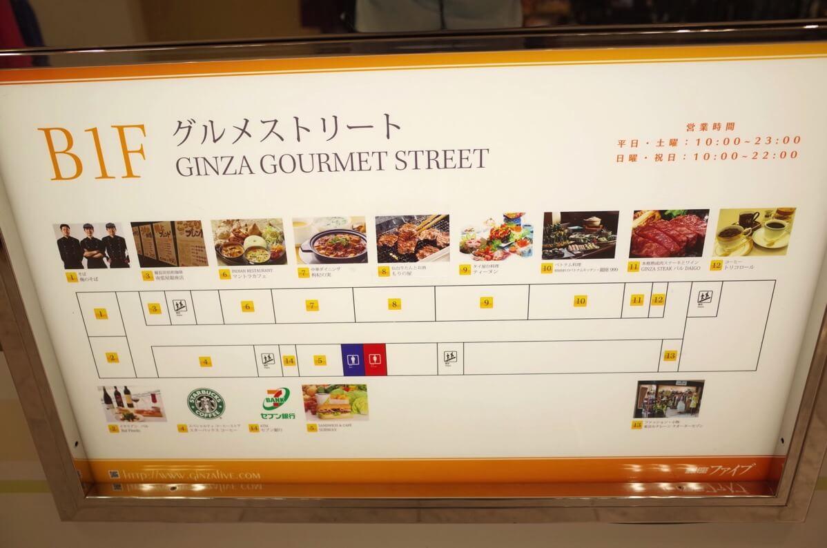 KHANHのベトナムキッチン 銀座999 GINZA5地下1階