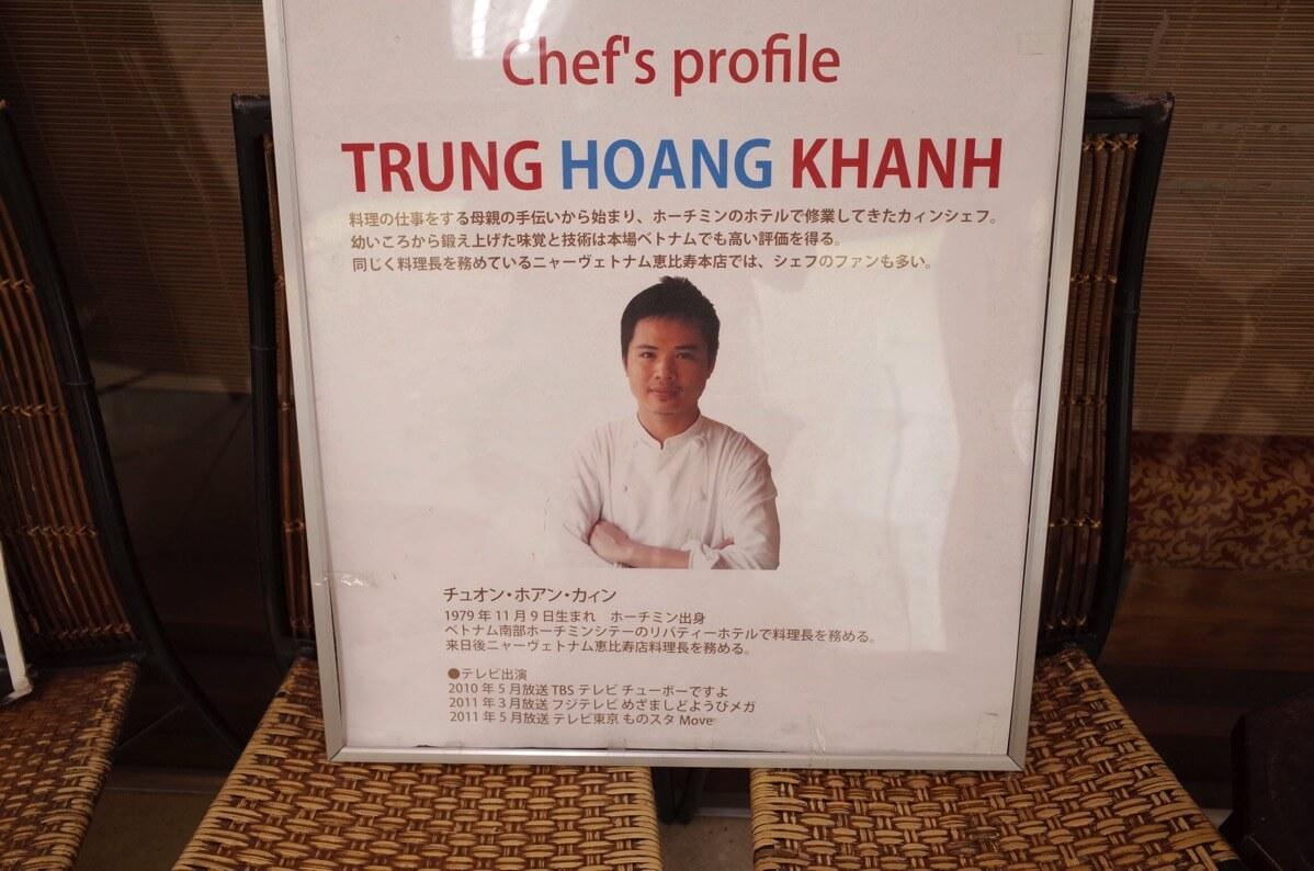 KHANHのベトナムキッチン 銀座999 有名ベトナム人シェフ監修 シェフ