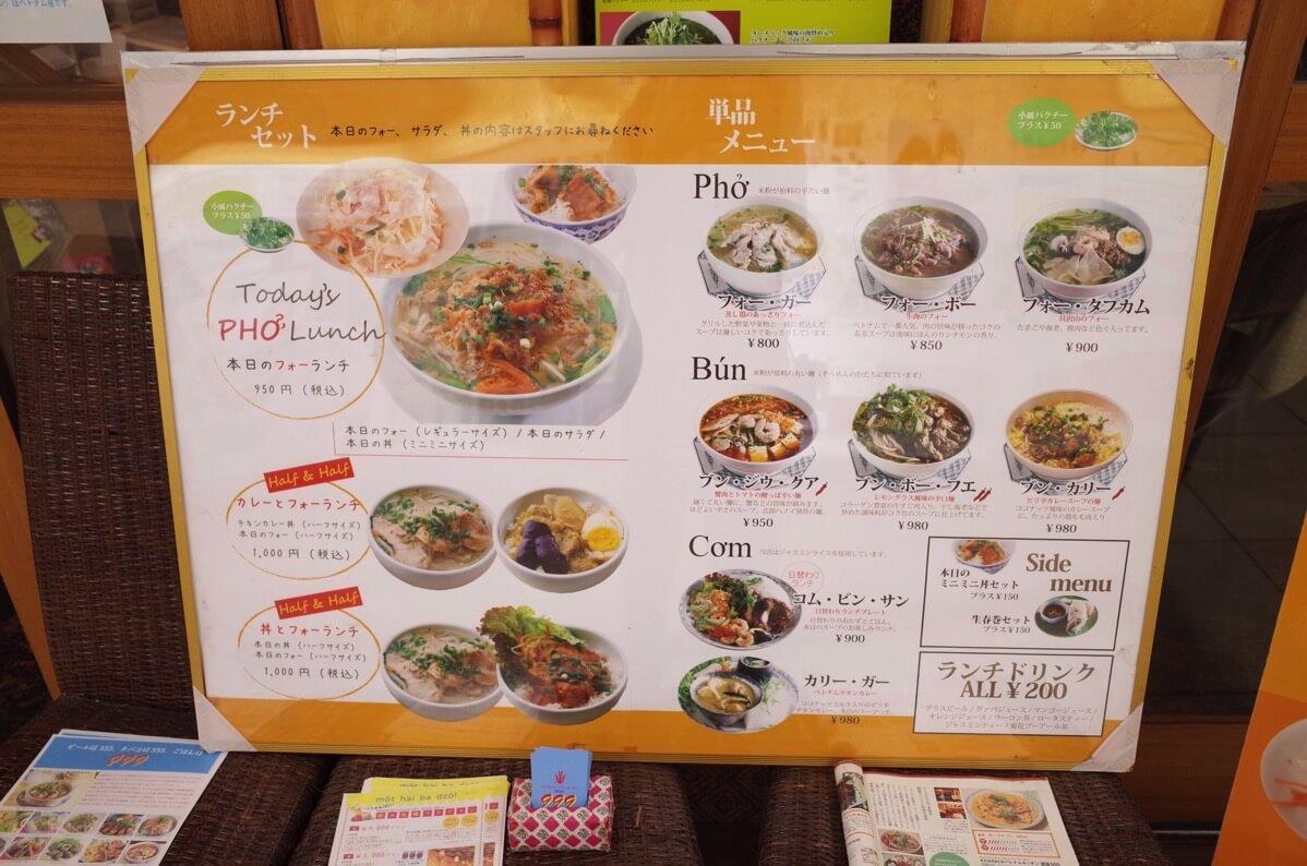 KHANHのベトナムキッチン 銀座999 ランチメニュー