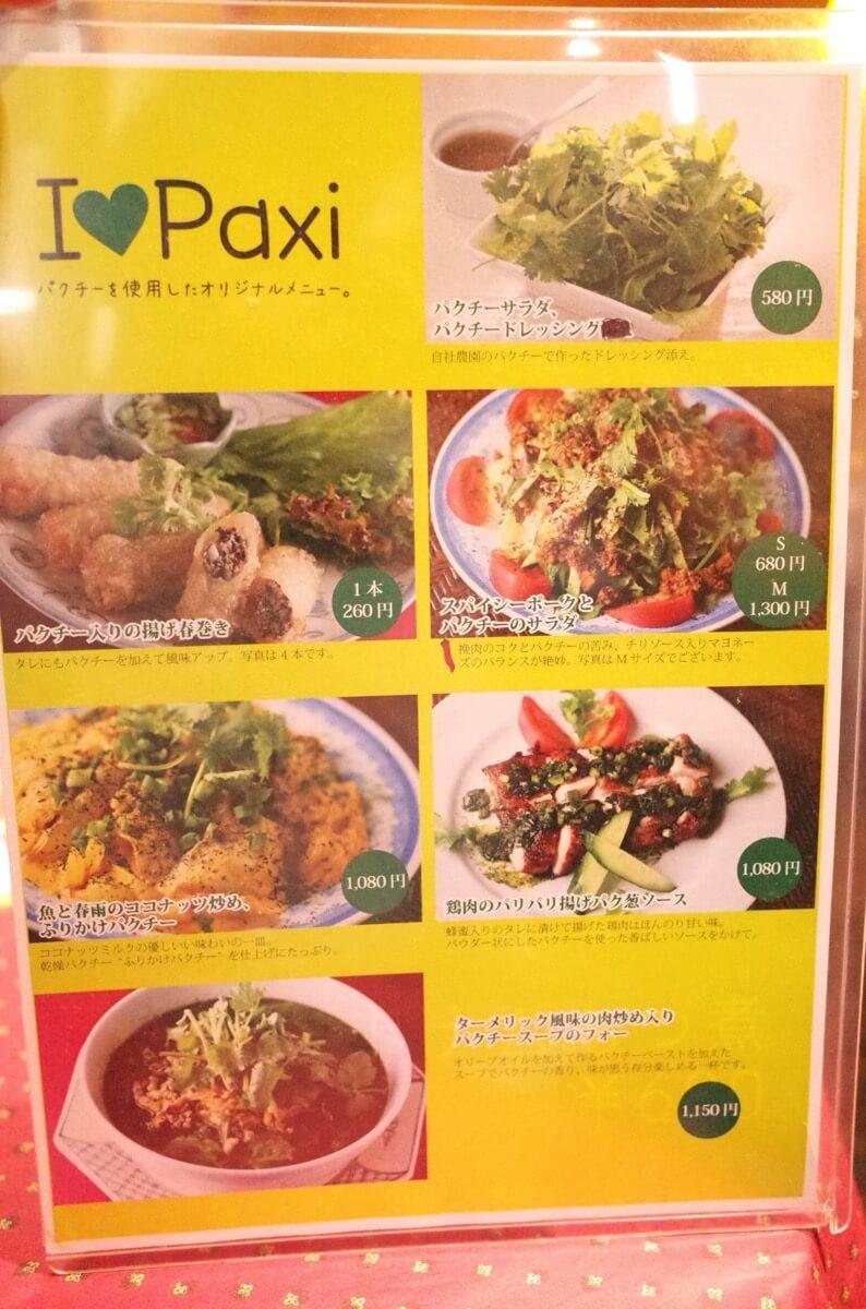 KHANHのベトナムキッチン 銀座999 パクチーメニュー