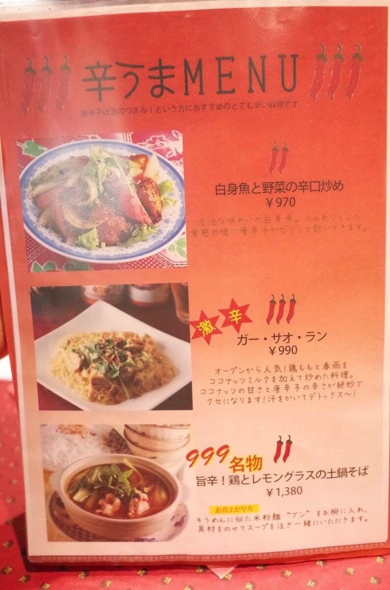 KHANHのベトナムキッチン 銀座999 辛うまメニュー