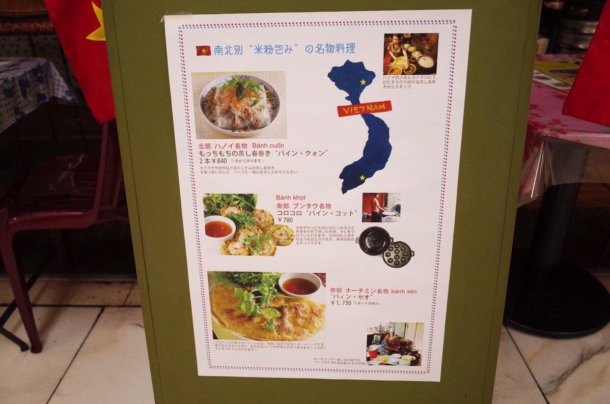 KHANHのベトナムキッチン 銀座999 南北