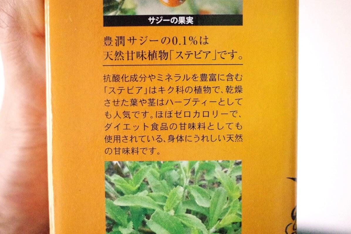 豊潤サジー 黄酸汁 ステビア