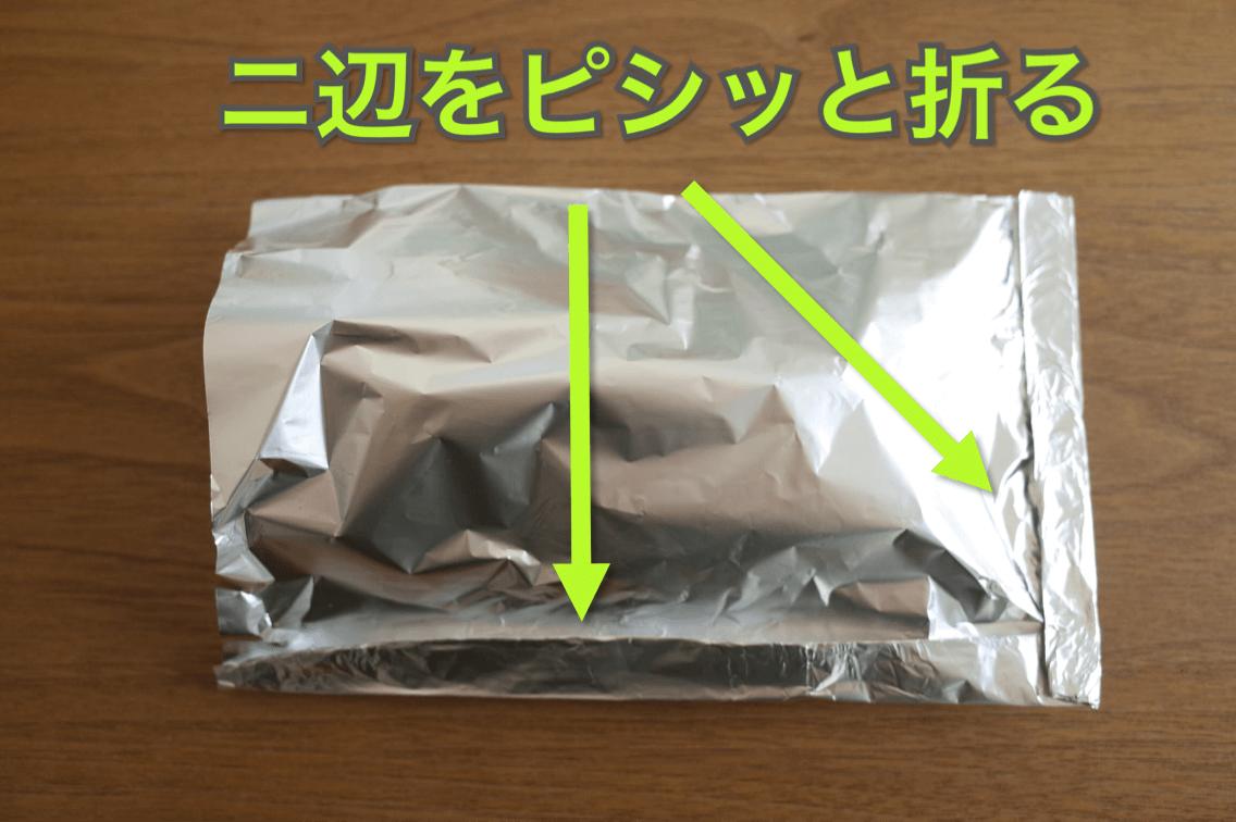 ホイル焼き 包み方 二辺をピシッと折る