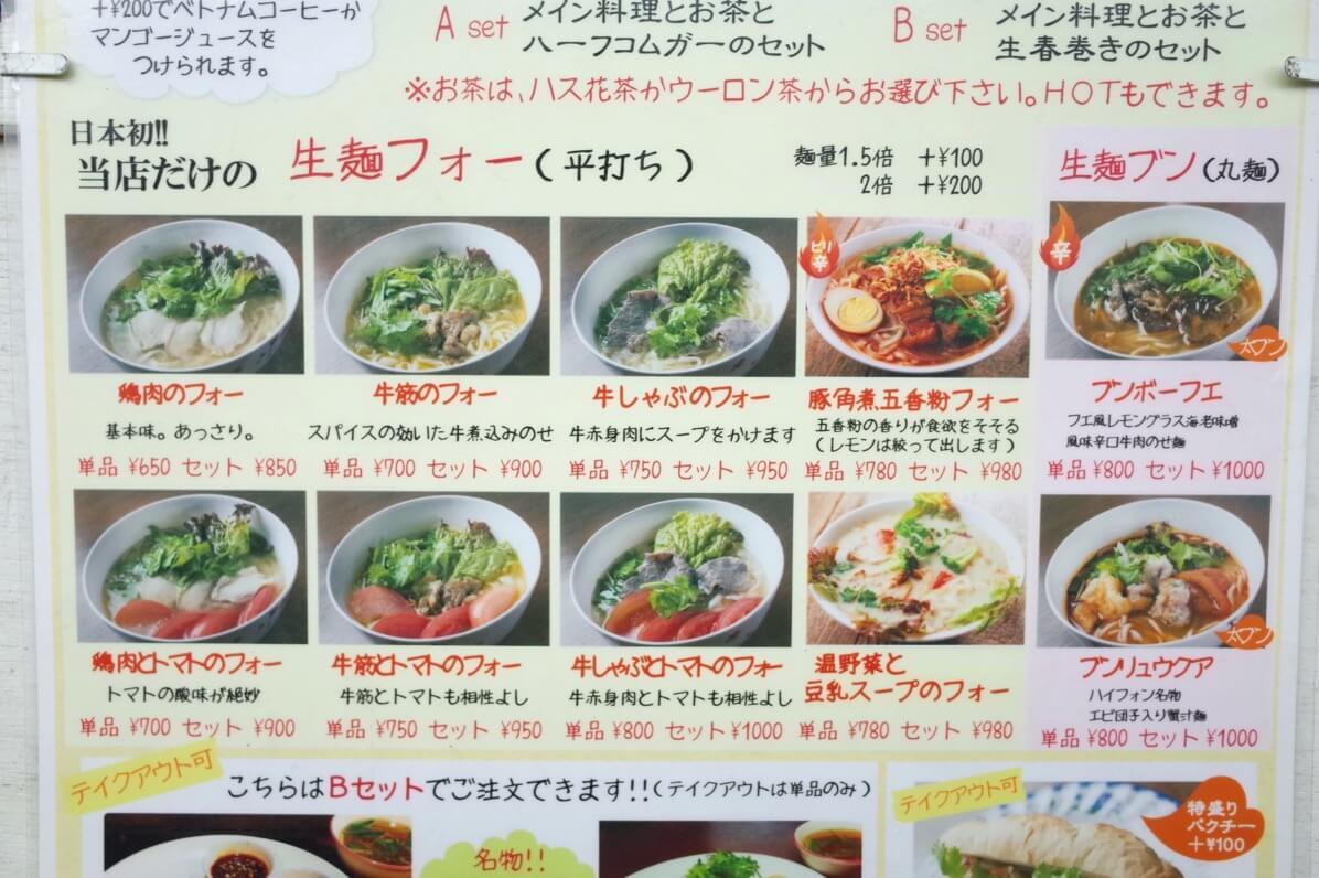 ビアホイチョップ 中野 ランチメニュー 米麺