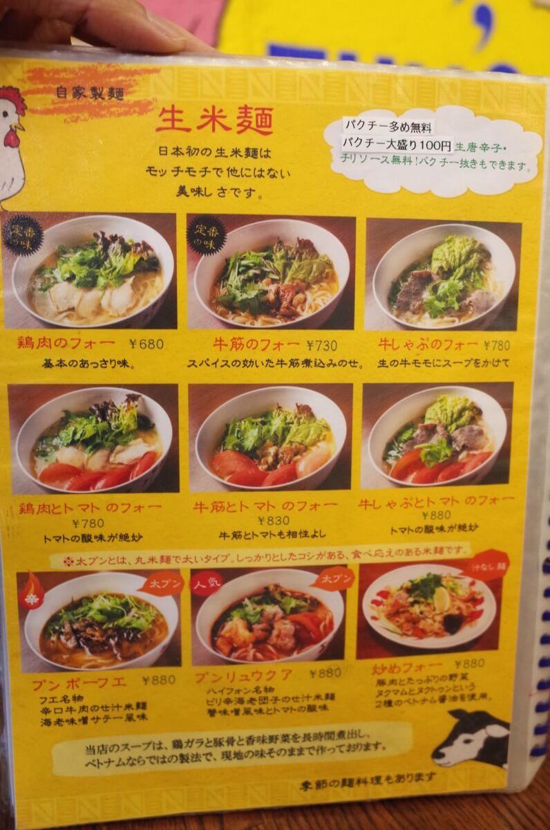 ビアホイチョップ 中野 麺メニュー