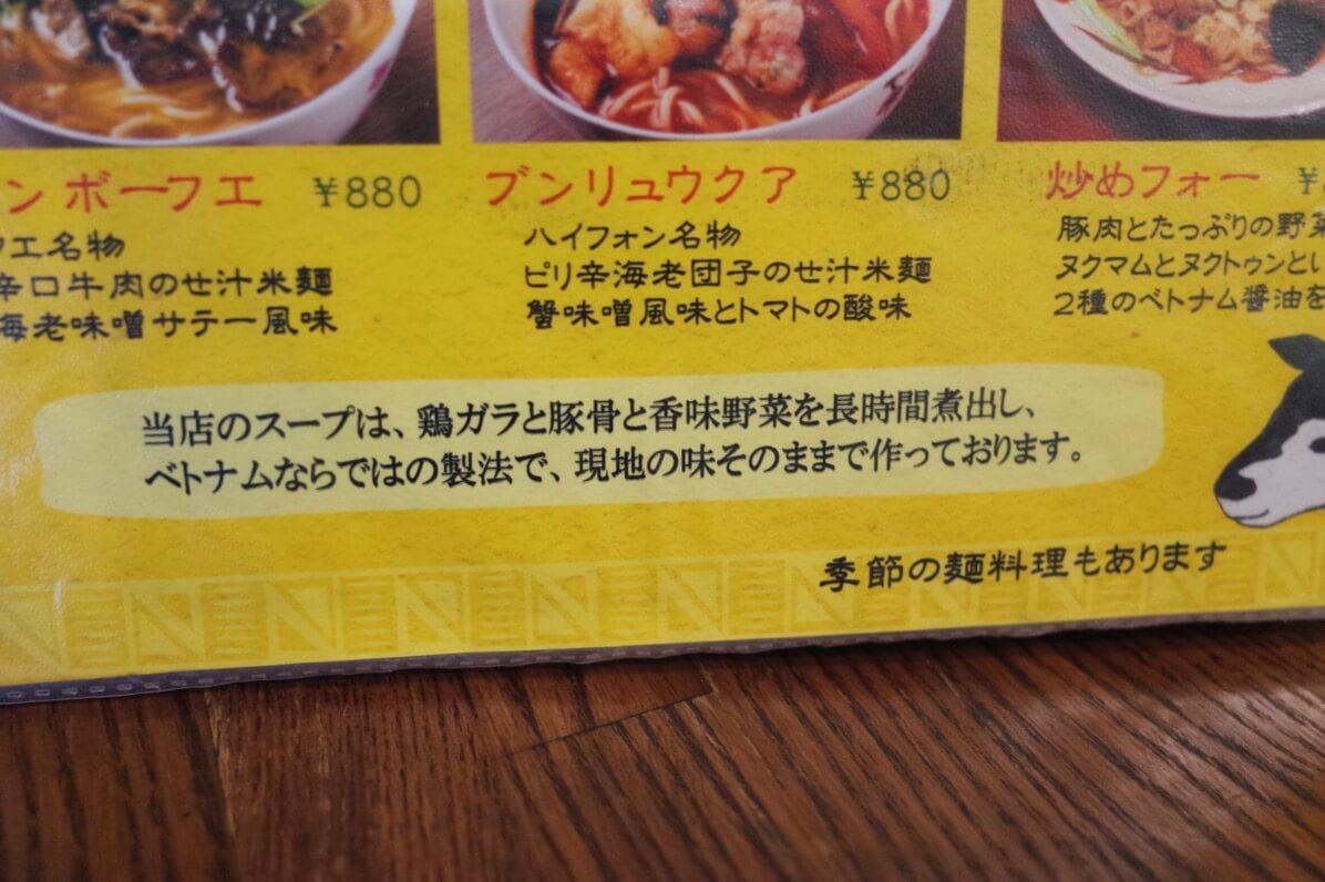 ビアホイチョップ 中野 麺メニュー 説明