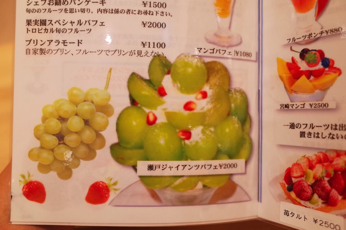 果実園 リーベル