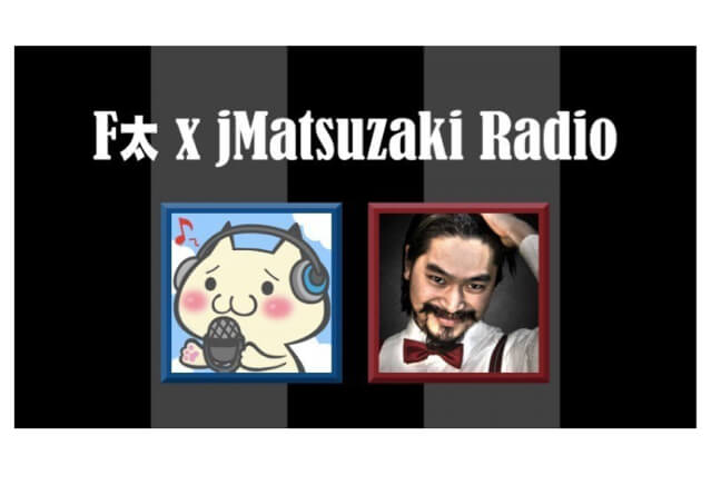 F太×jMatsuzaki Radio Premiumに参加!自分の時間をうまく使う方法を徹底的に学んできました!