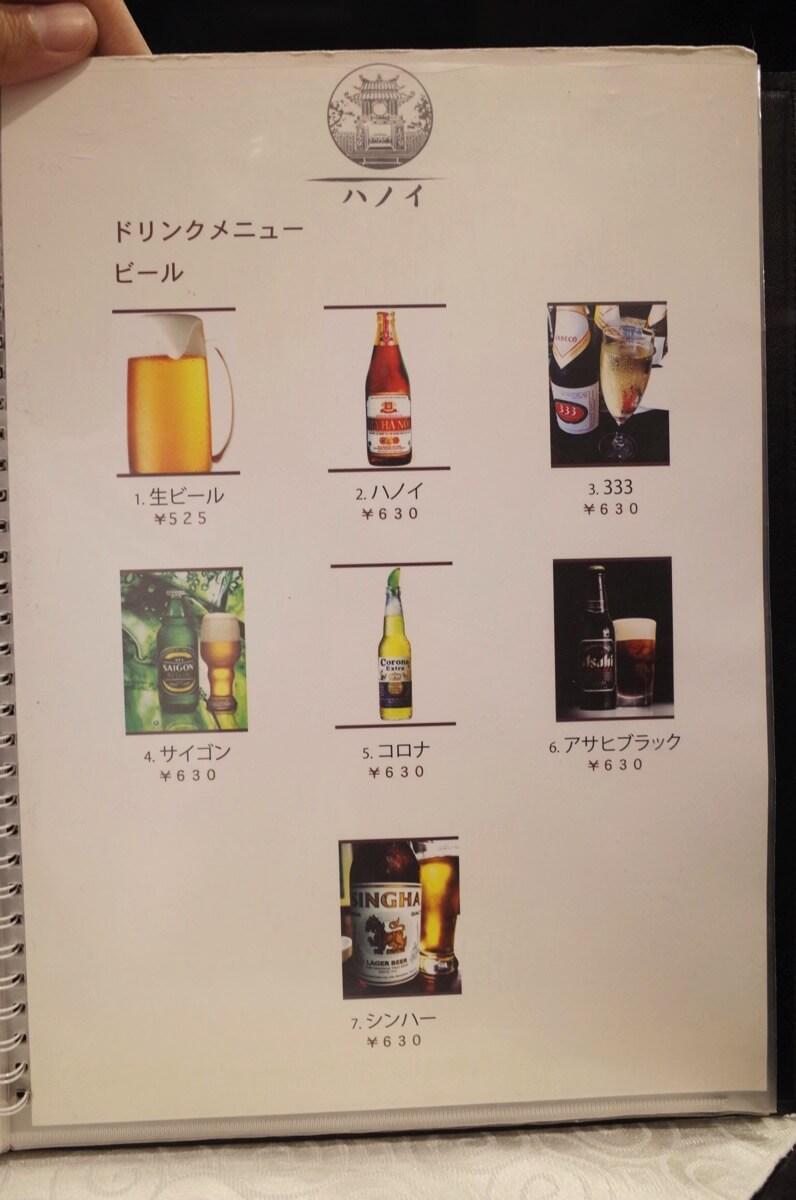 ハノイ ビールメニュー