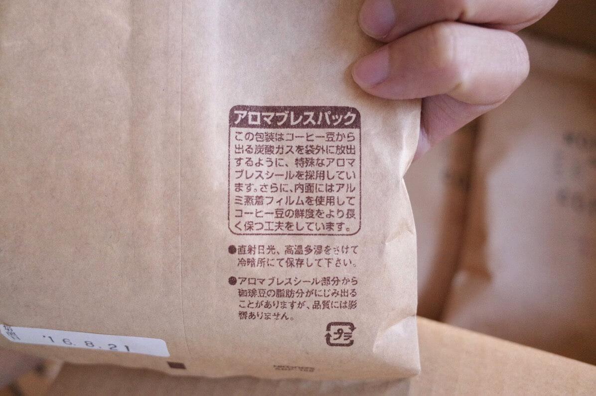 コーヒーセットのアロマブレスパックの説明