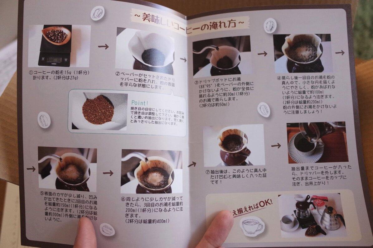 コーヒーセットの淹れ方解説